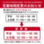 190806本店営業時間変更.jpg