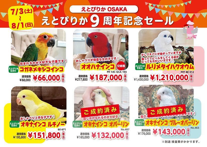 210704大阪9周年セールsold.jpg