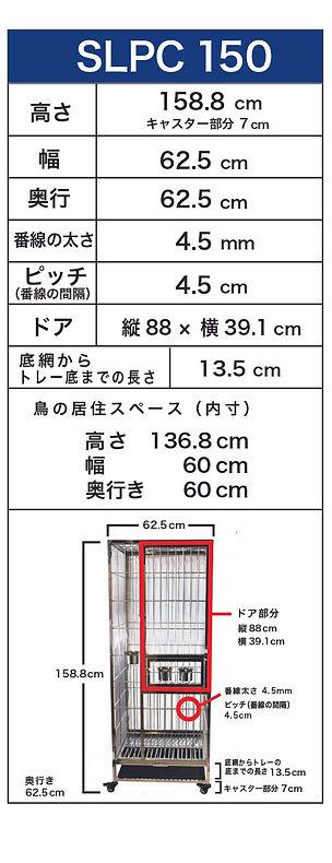 210402SLPCサイズ150a.jpg