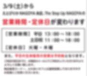 190304営業時間変更のお知らせsnshp.jpg