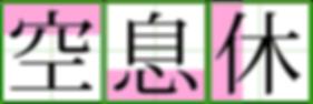 漢字(小塚明朝).png