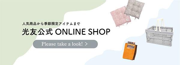 banner_onlineshop.jpg