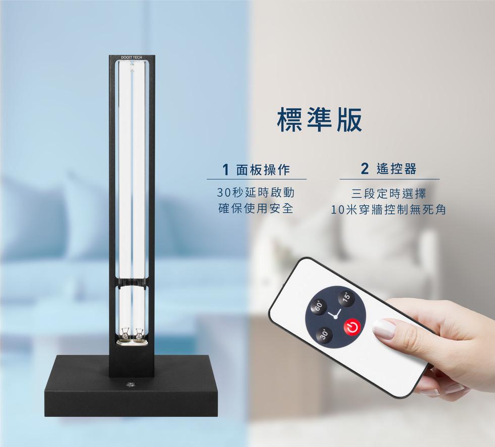 DOOIT TECH UVC 紫外線滅菌燈 (6).jpg
