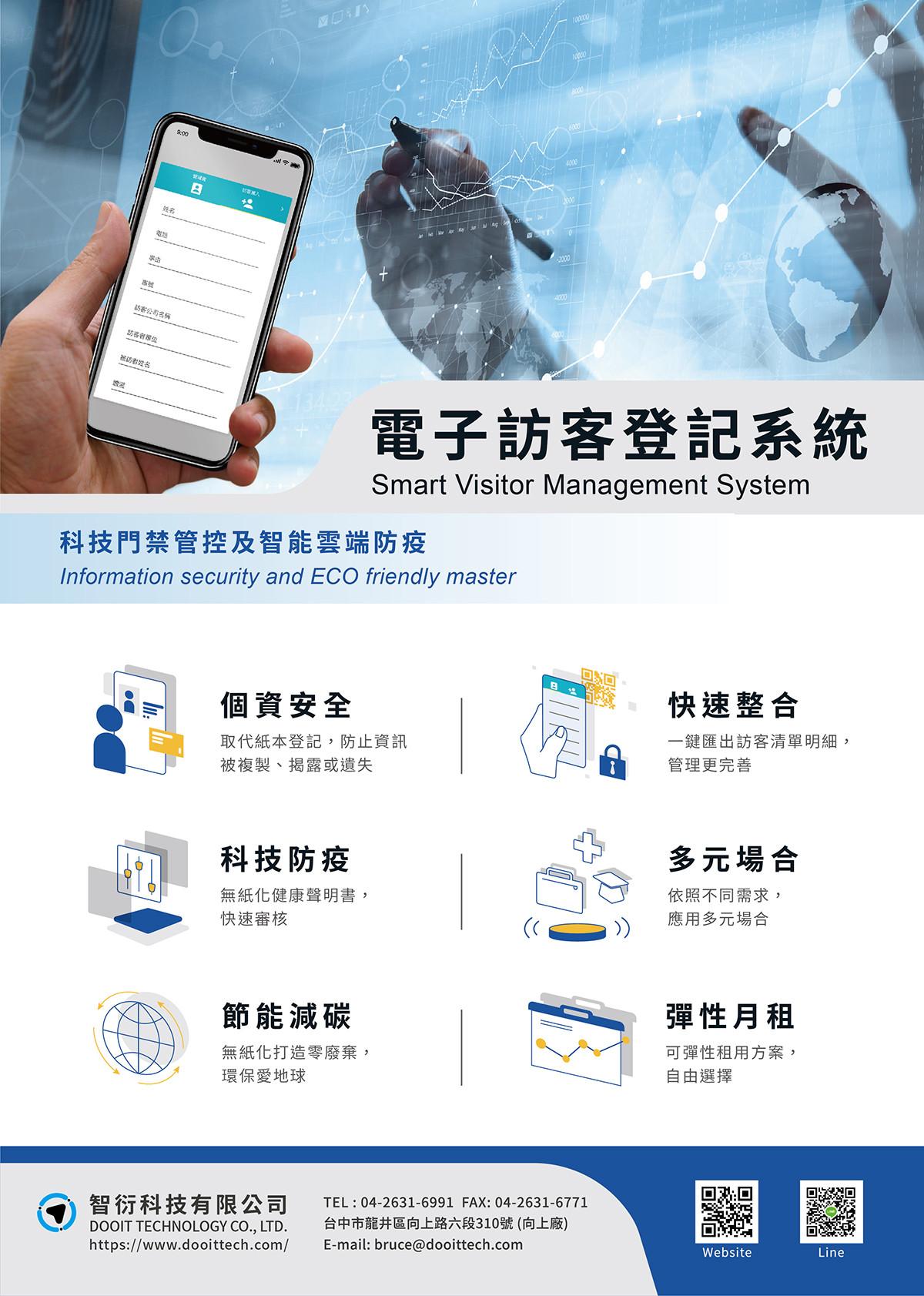 智慧訪客管理系統E_工作區域 1.jpg