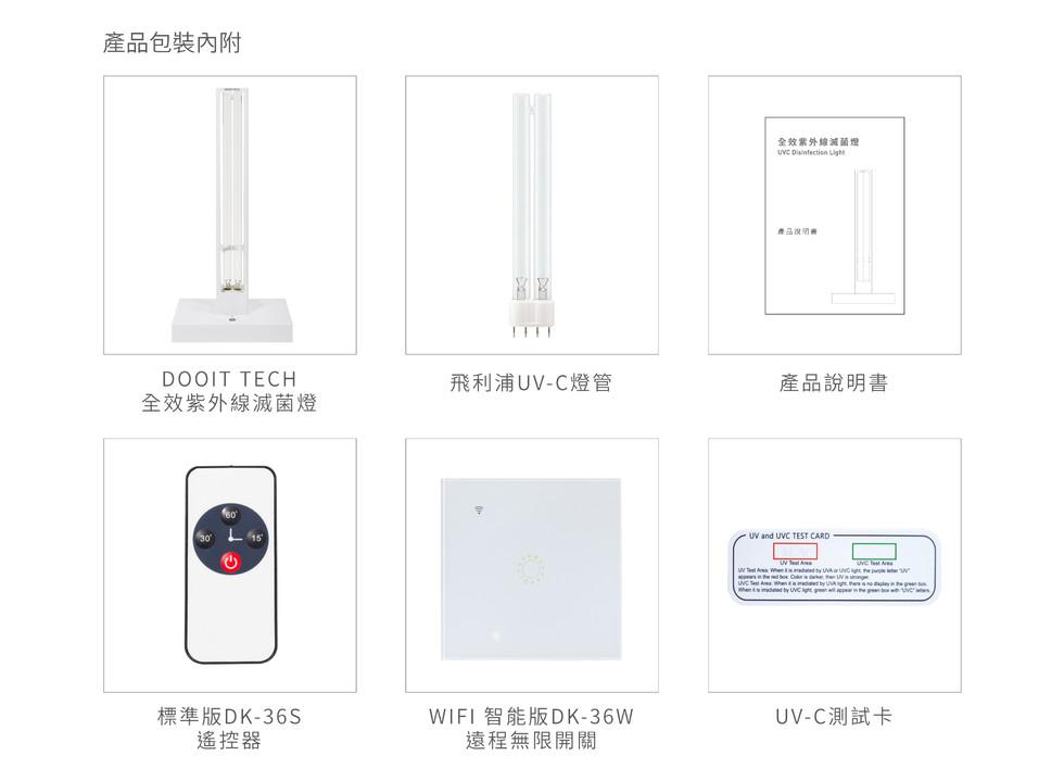 DOOIT TECH UVC 紫外線滅菌燈 (17).jpg