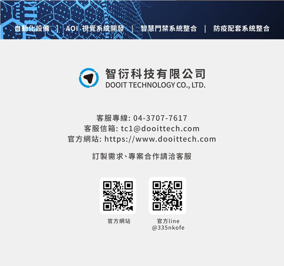 DOOIT TECH UVC 紫外線滅菌燈 (32).jpg
