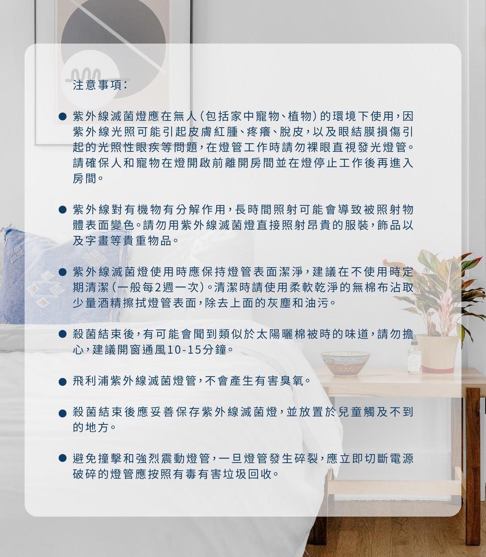 DOOIT TECH UVC 紫外線滅菌燈 (31).jpg