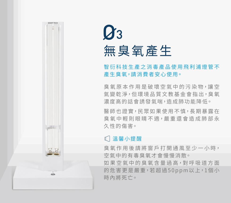 DOOIT TECH UVC 紫外線滅菌燈 (15).jpg