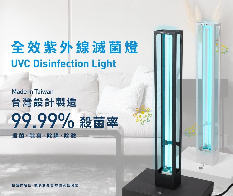 DOOIT TECH UVC 紫外線滅菌燈 (2).jpg