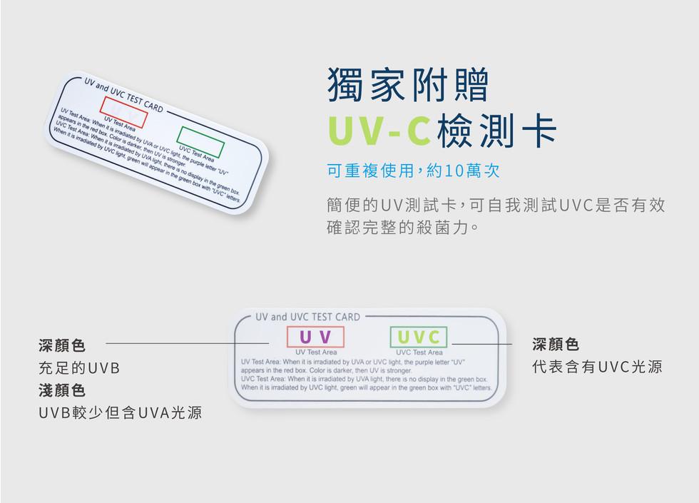 DOOIT TECH UVC 紫外線滅菌燈 (28).jpg