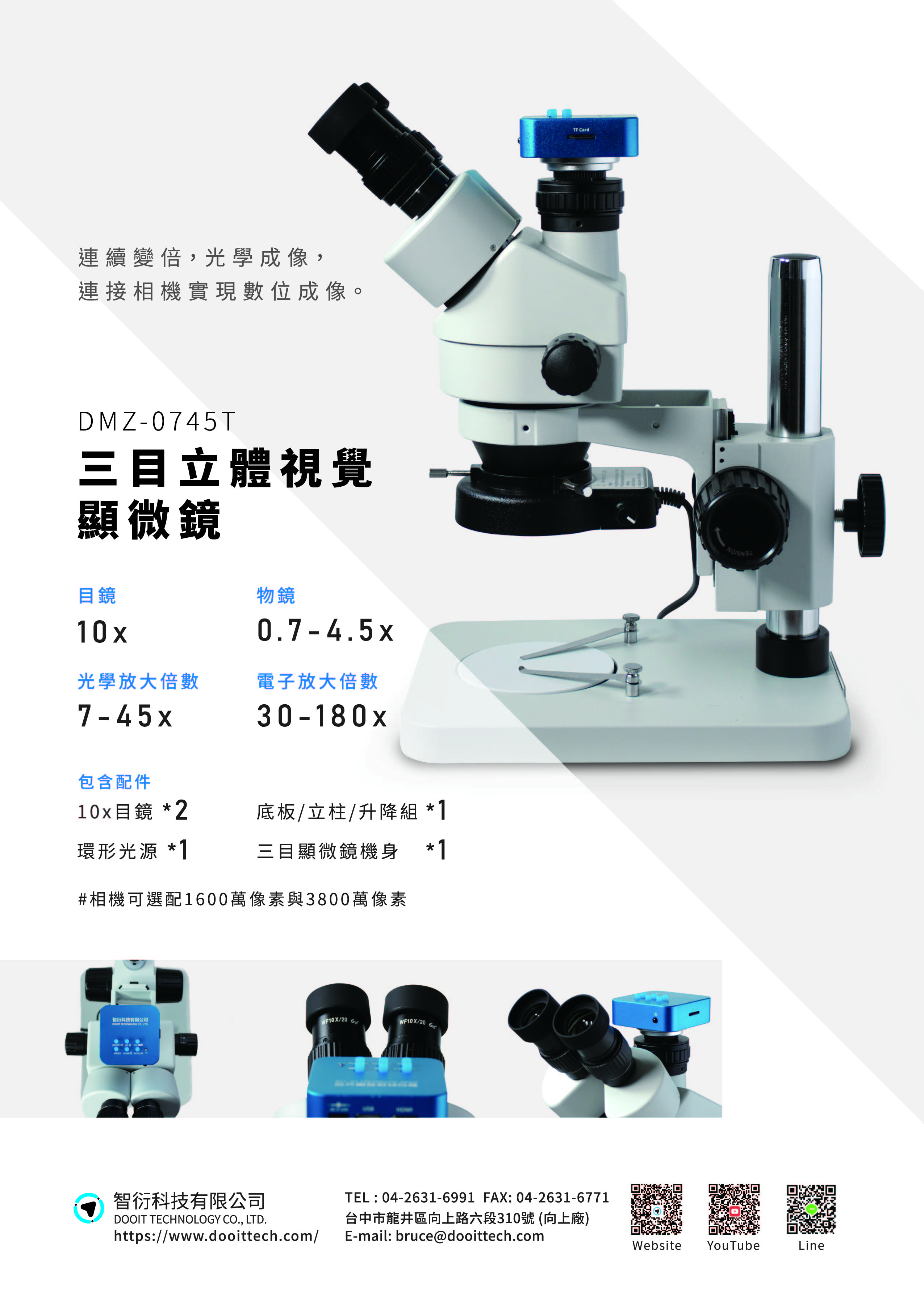 DMZ-0745T_三目立體視覺顯微鏡_DM_FA-01