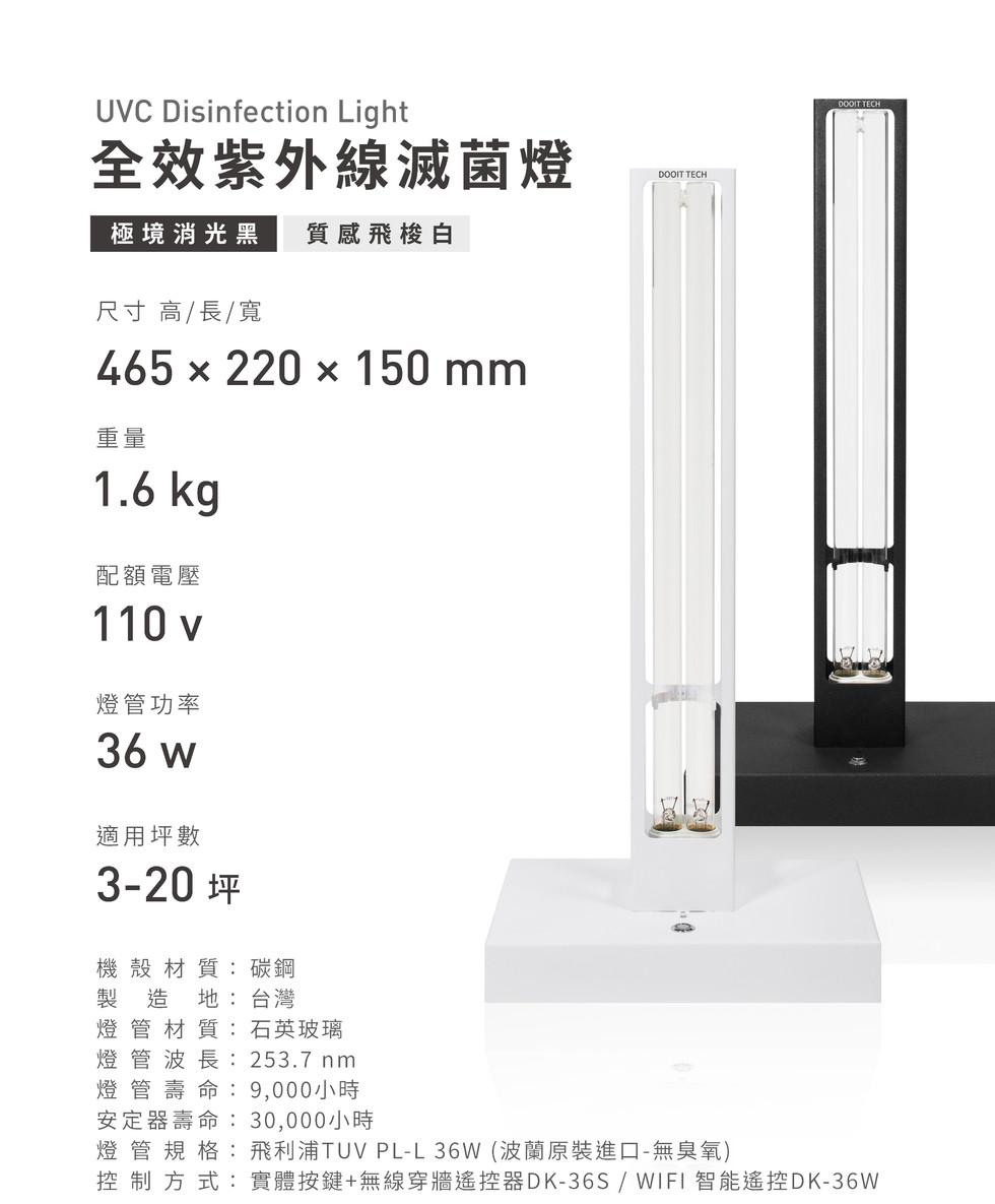 DOOIT TECH UVC 紫外線滅菌燈 (16).jpg