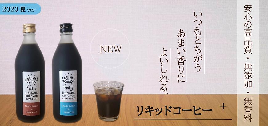 リキッドコーヒー+スライド2.png