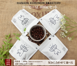 100g豆・粉×4個 セット