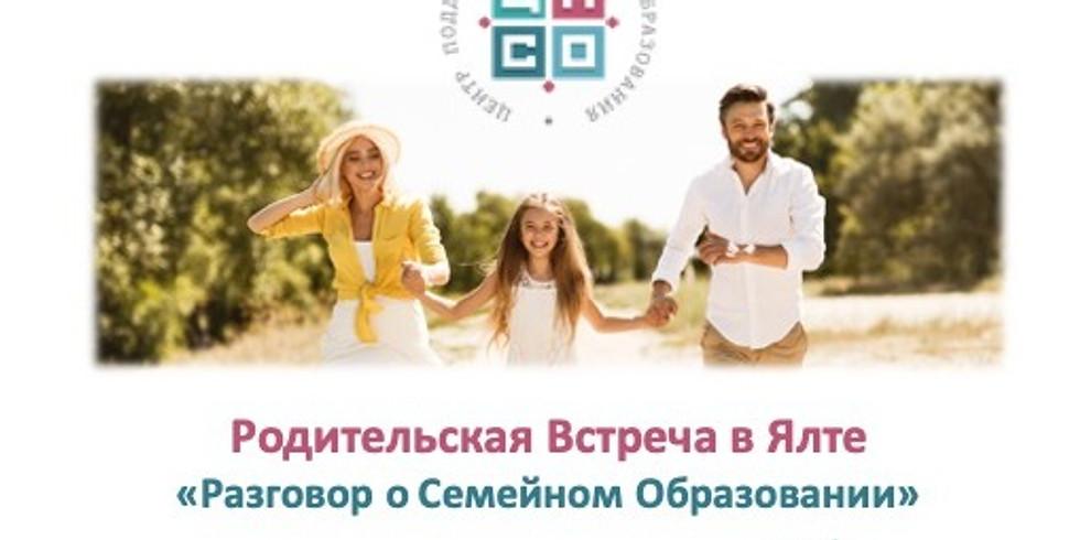 """Родительская Встреча """"Разговор о Семейном Образовании"""""""