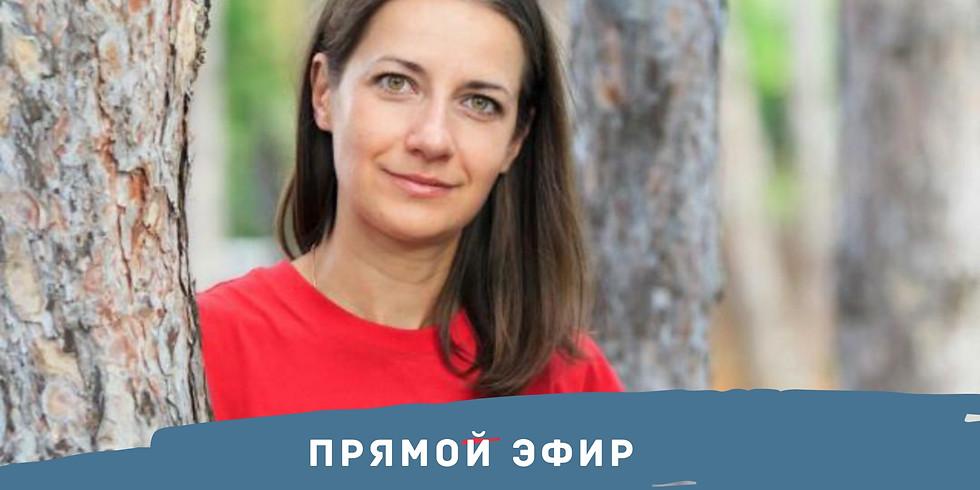 Прямой эфир в Инстаграм с Дарьей Аношкиной