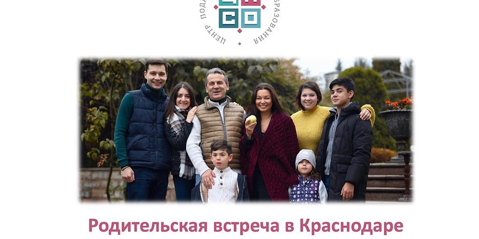 """Родительская Встреча """"Как организовать Семейное Образование: лучшие практики"""""""