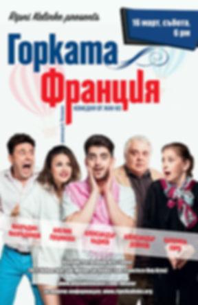 Gorkata-Franciq_poster-web.jpg