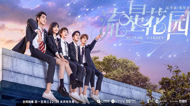 Wallpaper - Meteor Garden 2018 - Liu Xin