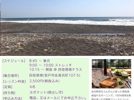 浜ストレッチとモーニング