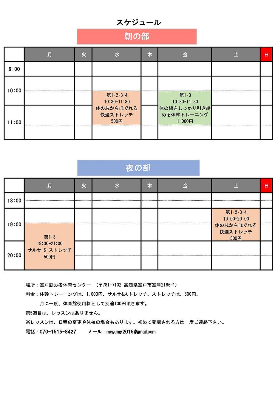 勤労者体育館スケジュール案.jpg