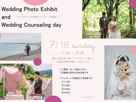7/18写真展&wedding相談会を行います