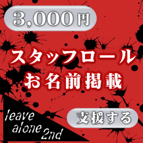 スタッフロールお名前掲載-leave alone 2
