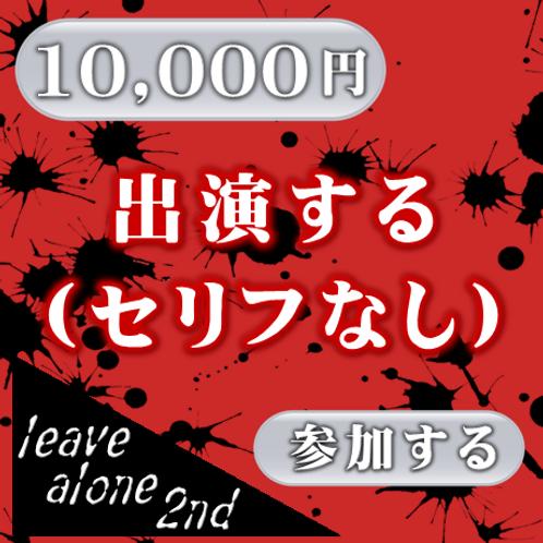 ドラマ出演する(セリフなし)-leave alone 2