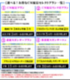 CM配信セレクト2.PNG