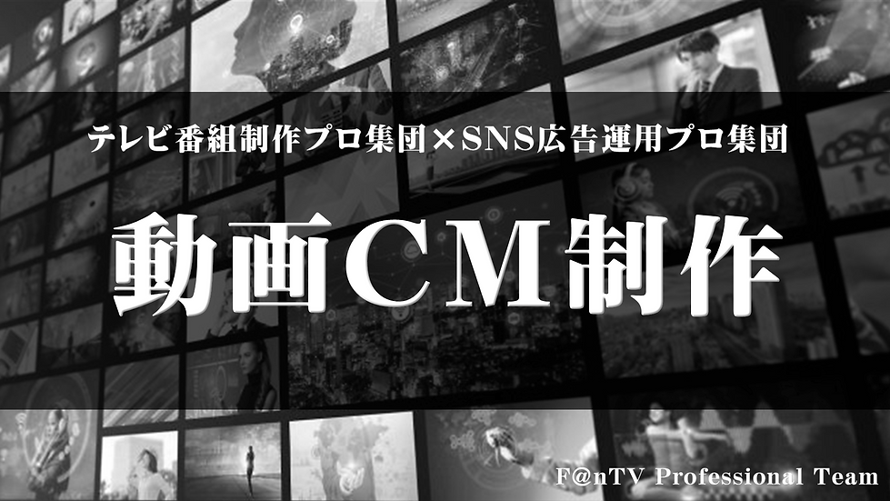 動画CM制作サムネ.PNG