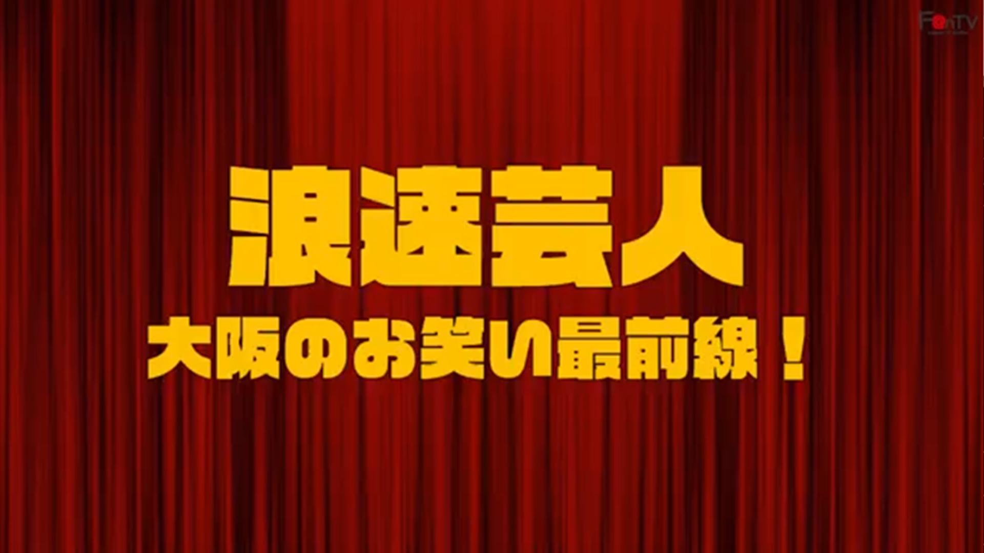 浪速芸人 大阪のお笑い最前線!