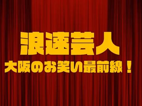 浪速芸人 大阪のお笑い最前線!#2配信開始!