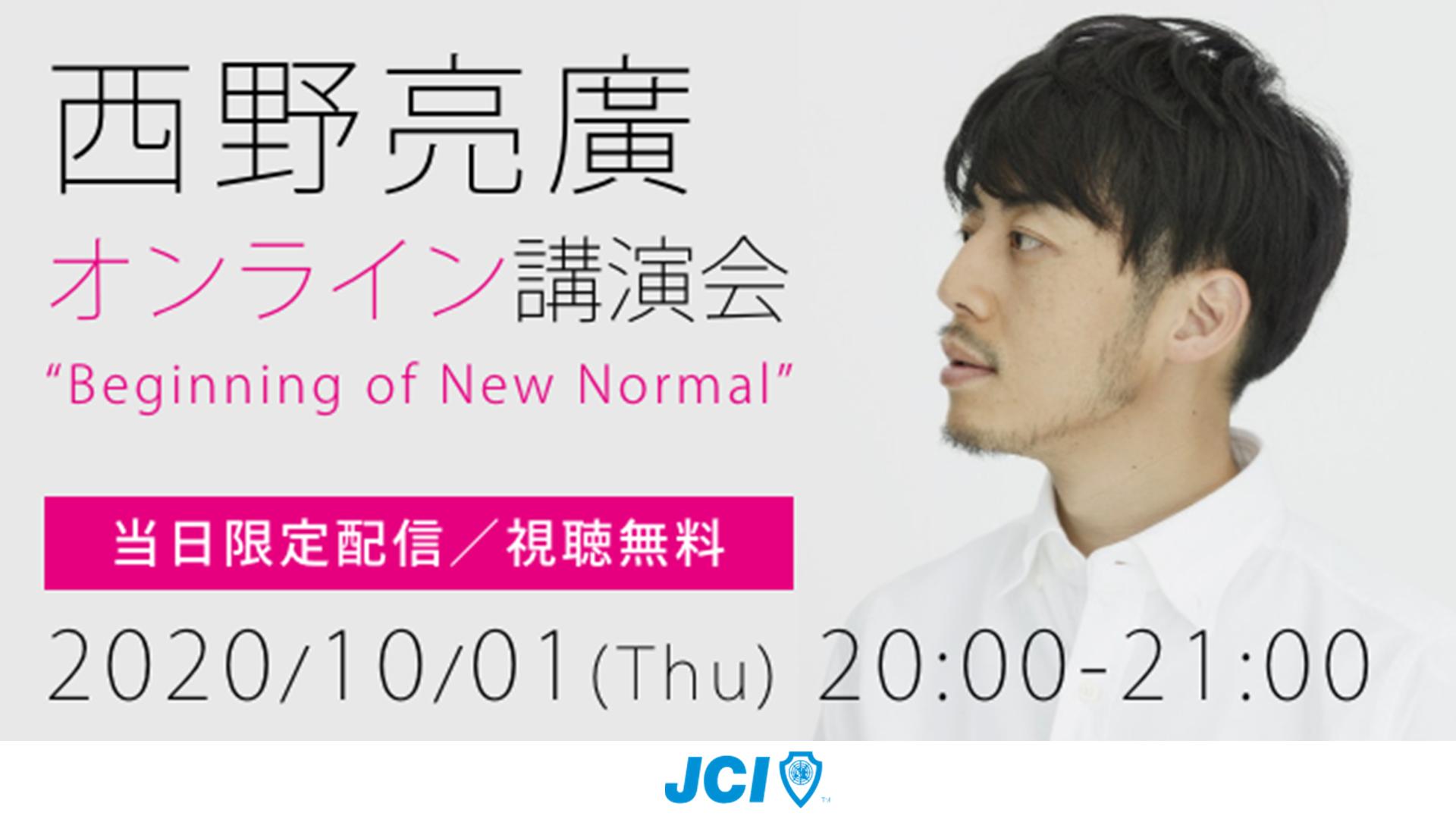 JCI 公益社団法人 日本青年会議所 近畿地区協議会