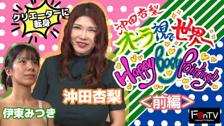 沖田杏梨 オーラ視で世界一 Happy Body Painting!!