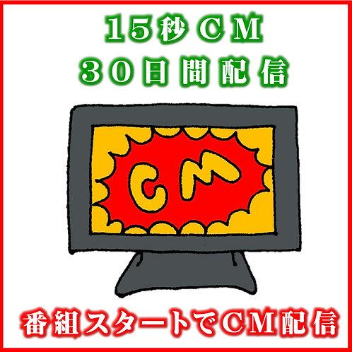 15秒CM30日間配信