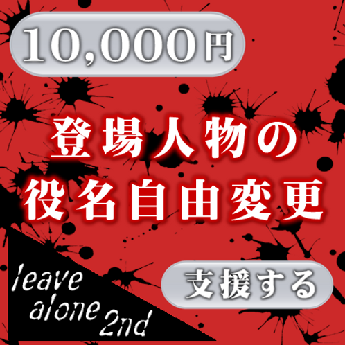 登場人物の役名自由変更-leave alone 2