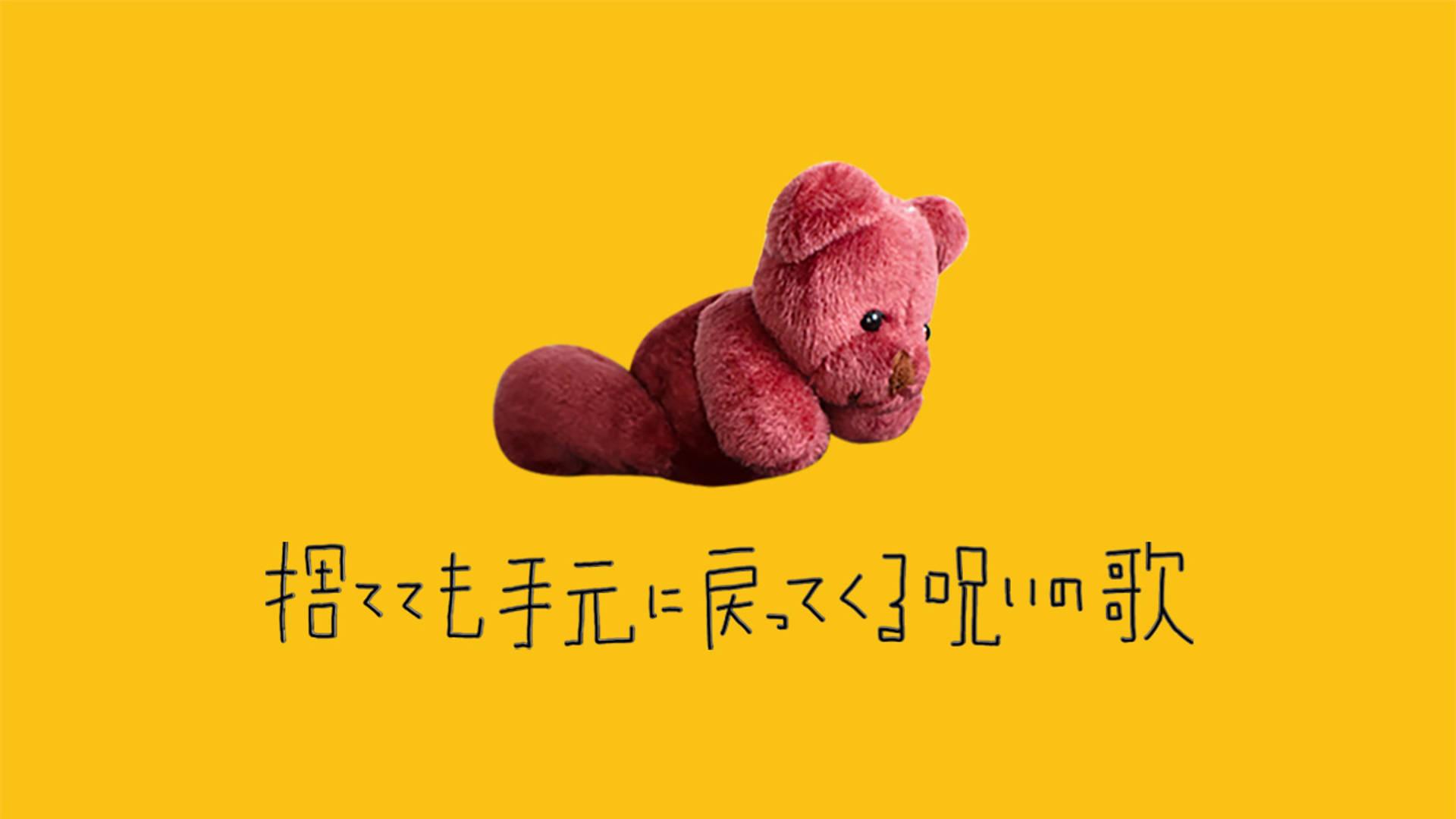 捨てても手元に戻ってくる呪いの歌_PV.mov