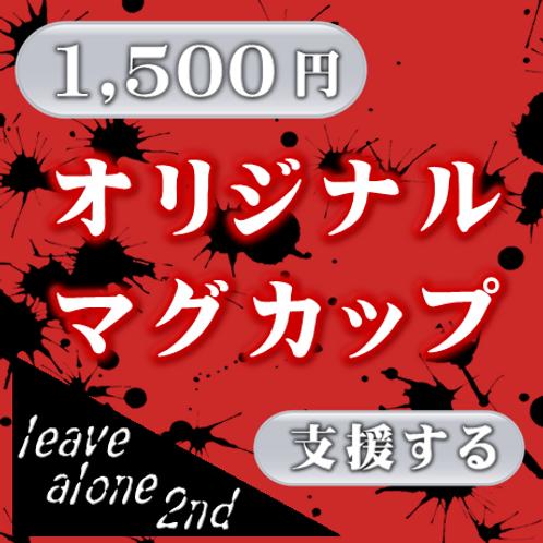 オリジナルマグカップ-leave alone2nd