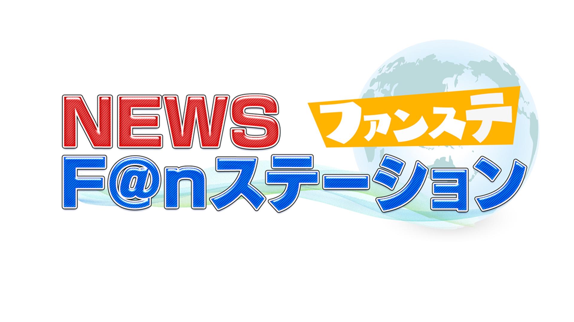ネットテレビファンステーションNews,ニュース番組,インターネット 無料 テレビ