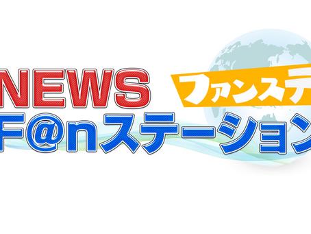 NEWS F@nステーション #3配信中