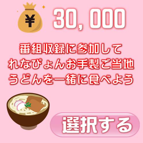 番組収録参加うどん食事券(オリジナル七味プレゼント付)