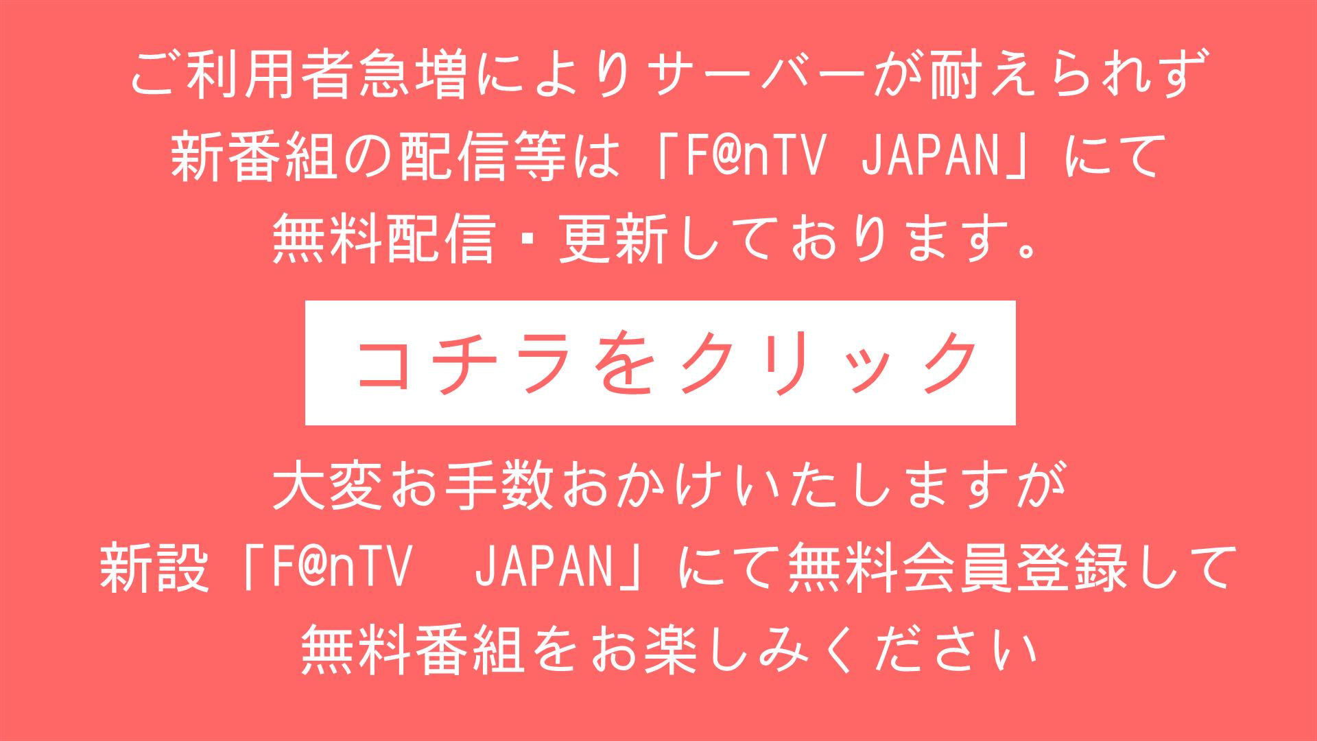 新サイトF@nTV JAPANへの誘導