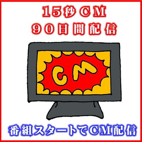 15秒CM90日間配信