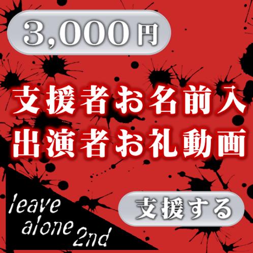 支援者お名前入り出演者お礼動画-leave alone 2
