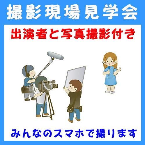 撮影現場見学会(参加者集合写真付き)
