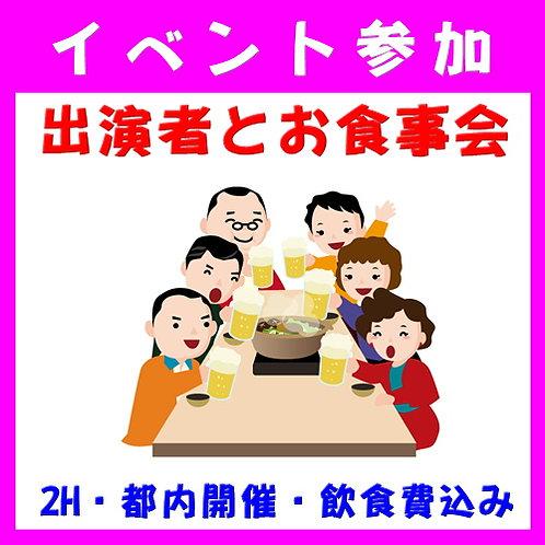 出演者と都内で食事会(コース料理+飲み放題付き)