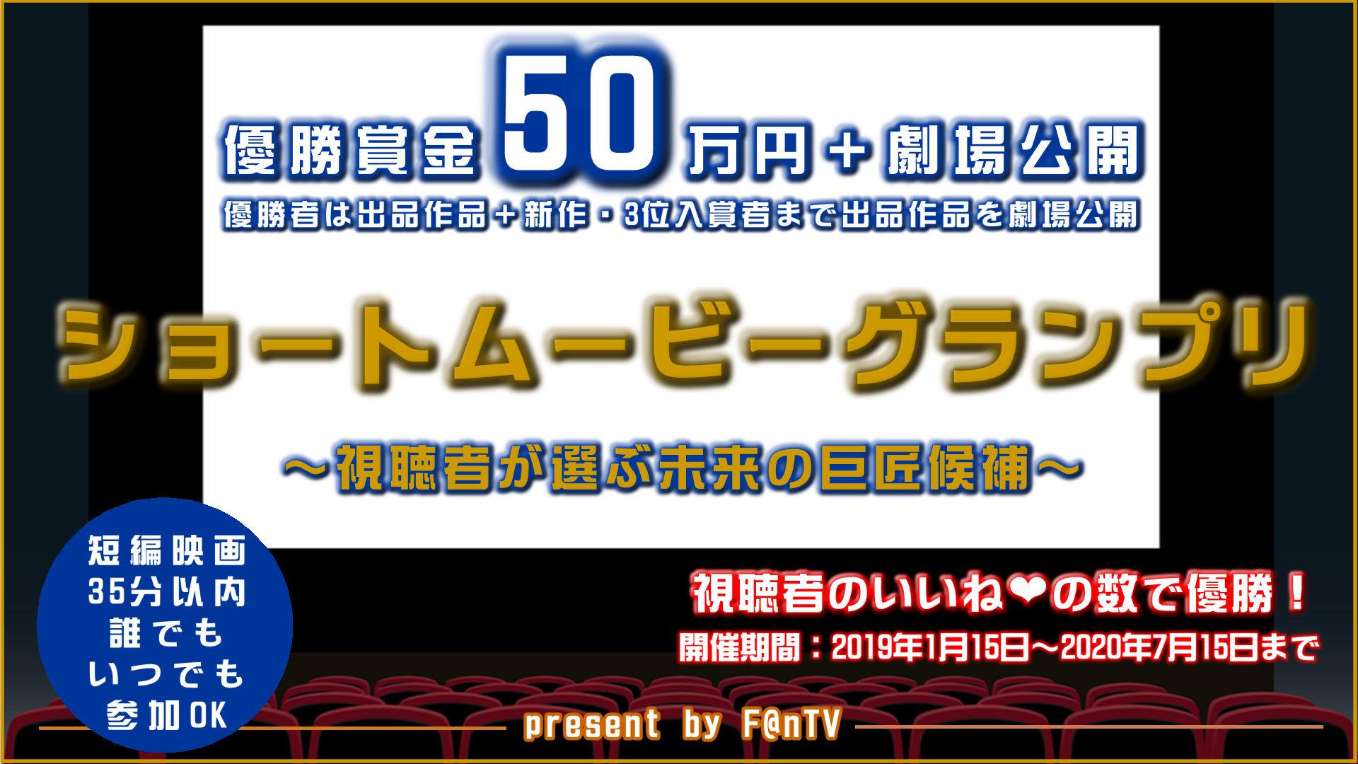 動画投稿,ショートムービー応募,ショートムービーグランプリ.PNG