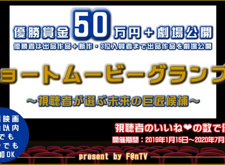 ショートムービーグランプリに新しい短編映画がアップされました!グランプリも終了間近!出品者を応援しよう!