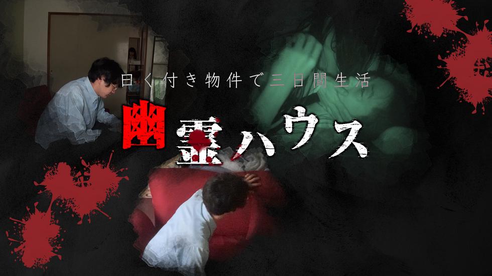 幽霊ハウス サムネ 最新.png