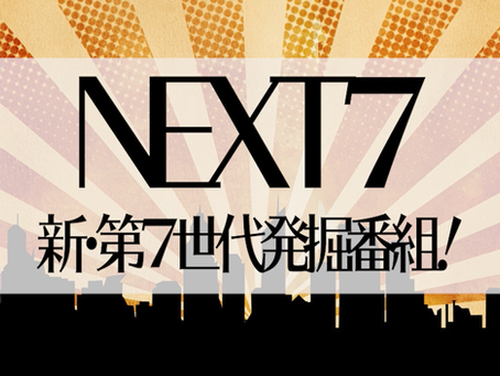 NEXT7新・第7世代発掘番組!#3配信開始!
